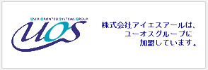 uos 株式会社アイエスアールはユーオーエスグループに加盟しています。