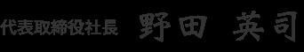 代表取締役社長 中山 裕史