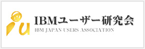 IBMユーザー研究会