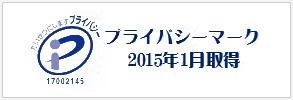 プライバシーマーク 2015年1月取得