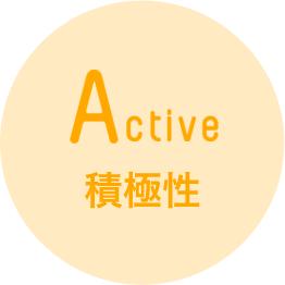 Active 積極性