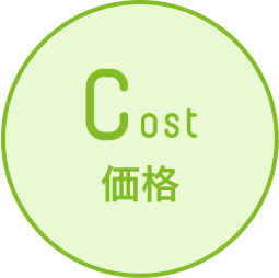 Cost 価格