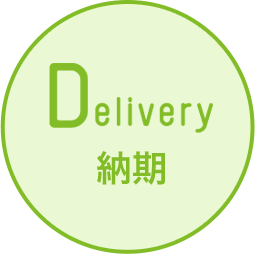 Delivery 納期