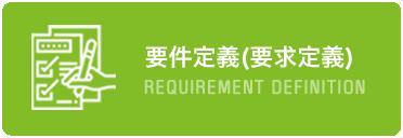 要件定義(要求定義) REQUIREMENT DEFINITION