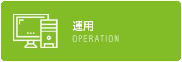 運用 OPERATION